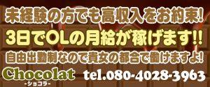 飛田新地料亭|Chocolat(ショコラ)