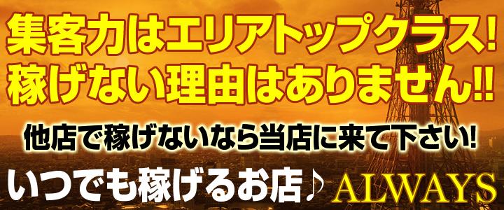 飛田新地料亭 ALWAYS(オールウェイズ)