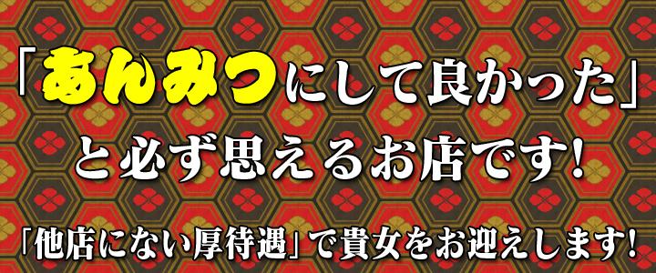 飛田新地料亭|anmitsu(あんみつ)