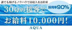 飛田新地料亭|AQUA(アクア)