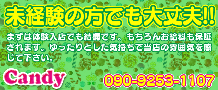 飛田新地料亭|Candy(キャンディ)