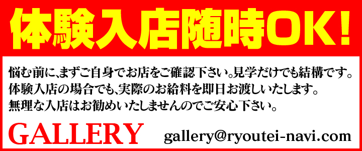飛田新地料亭|GALLERY(ギャラリー)
