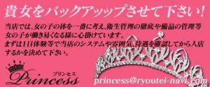 飛田新地料亭|Princess(プリンセス)