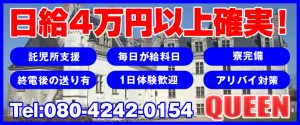 飛田新地料亭|QUEEN(クイーン)