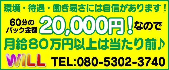 飛田新地料亭 Will(ウィル)